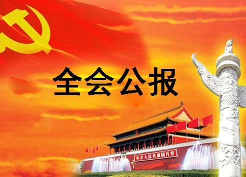 中国共产党迪庆藏族自治州第八届纪律检查委员会第四次全体会议公报